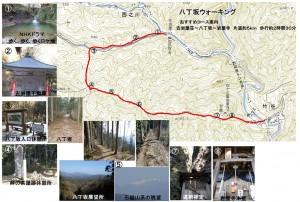 八丁坂ウォーキングマップ