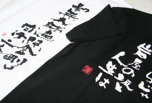 岩屋寺のオリジナルTシャツ
